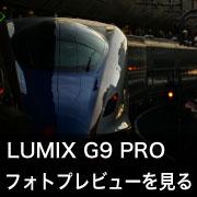 Panasonic (パナソニック) LUMIX G9 PROフォトプレビュー