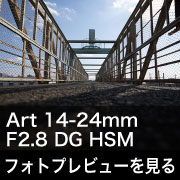 SIGMA Art 14-24mm F2.8 DG HSM フォトプレビュー