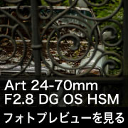 SIGMA Art 24-70mm F2.8 DG OS HSMフォトプレビュー