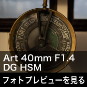SIGMA Art 40mm F1.4 DG HSM フォトプレビュー