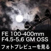 SONY (ソニー)FE 100-400mm F4.5-5.6 GM OSSフォトプレビュー