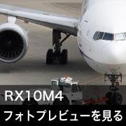SONY (ソニー)Cyber-shot DSC-RX10M4フォトプレビュー