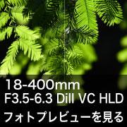 TAMRON (タムロン) 18-400mm F/3.5-6.3 Di II VC HLDフォトプレビュー