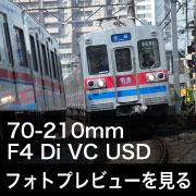TAMRON (タムロン) 70-210mm F4 Di VC USDフォトプレビュー