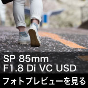 TAMRON SP 85mm F1.8 Di VC USD フォトプレビュー