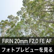 Tokina FiRIN 20mm F2.0 FE AF フォトプレビュー