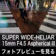 Voigtlander(フォクトレンダー)SUPER WIDE-HELIAR 15mm F4.5 Aspherical IIIフォトプレビュー