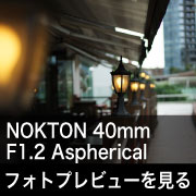 Voigtlander NOKTON 40mm F1.2 Aspherical フォトプレビュー