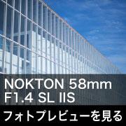 Voigtlander NOKTON 58mm F1.4 SL IISフォトプレビュー