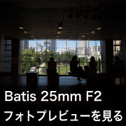 Carl Zeiss Batis 25mm F2 フォトプレビュー