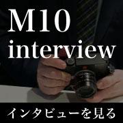 Leica M10インタビュー