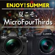 夏こそ、MicroFourThirds