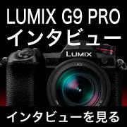 Panasonic (パナソニック) LUMIX G9 PROインタビュー
