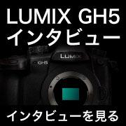 Panasonic (パナソニック) LUMIX DC-GH5インタビュー
