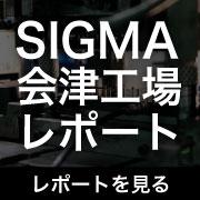 【SIGMA】シグマ会津工場レポート