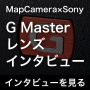 SONY G Masterレンズインタビュー