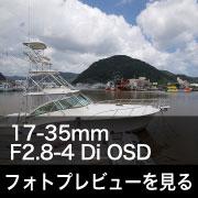 TAMRON 17-35mm F2.8-4 Di OSDフォトプレビュー