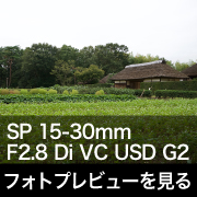 TAMRON 15-30mm F2.8 Di VC USD G2フォトプレビュー