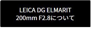LEICA DG ELMARIT 200mm F2.8について