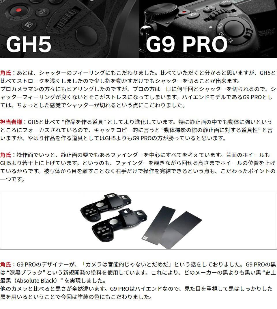 GH5との違い