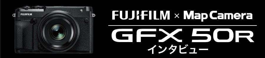 GFX 50R インタビュー