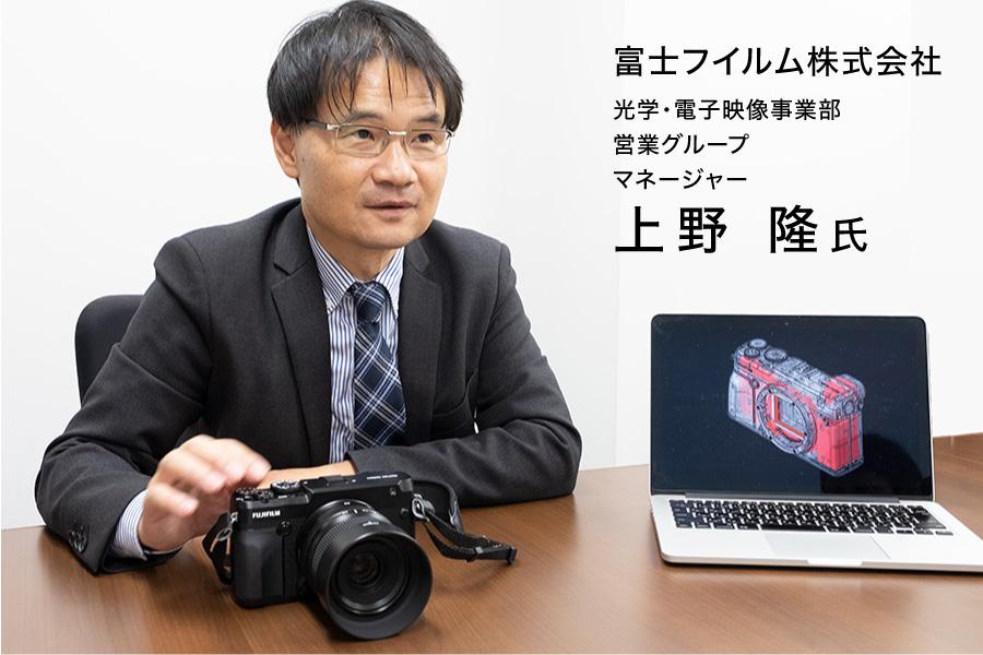 富士フイルム株式会社 上野 隆 氏