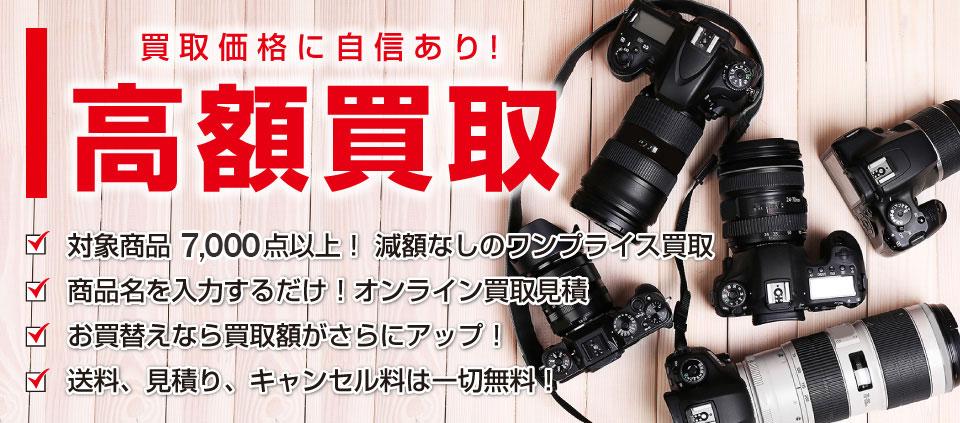 マップカメラの発送買取は、全国どこからでも送料無料!