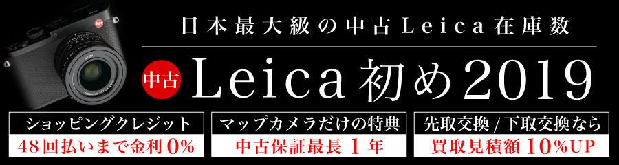 【中古】Leica初め2019