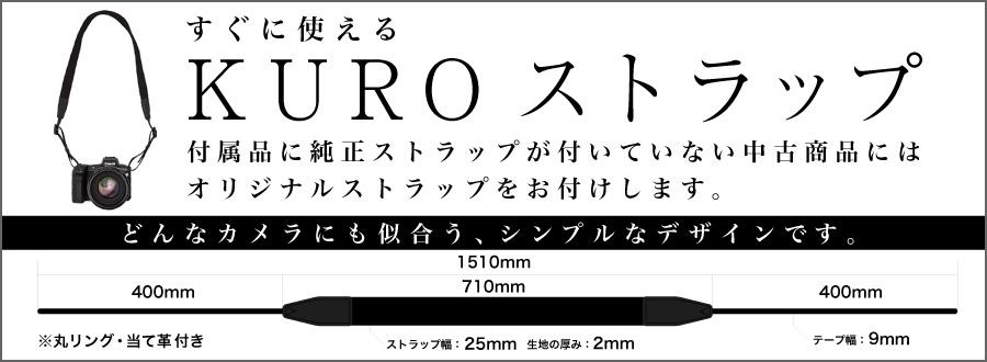 KUROストラップ付いてきます。