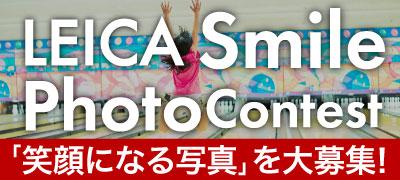 ライカ Smile Photo Contest