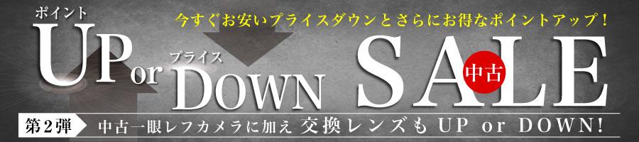 【中古】ポイントUp or プライスDown SALE