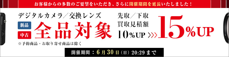 新品/中古 デジタルカメラ・交換レンズへのお買替えで先取/下取見積額10%UP→15%UP