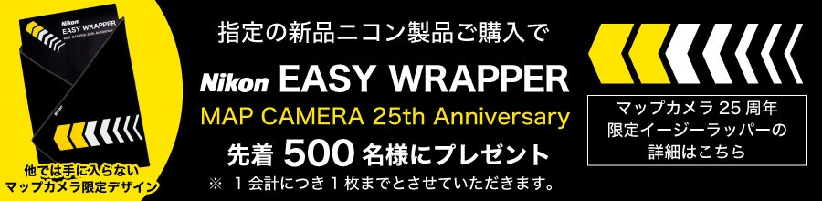 Nikon EASY WRAPPER プレゼント