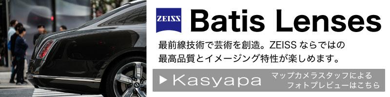 Zeiss Batisのフォトプレビュー