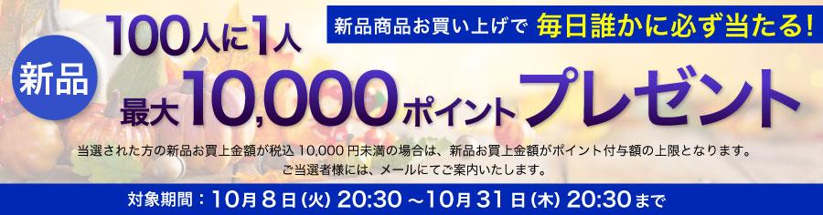 【新品】100人に1人に10000ポイント当たる