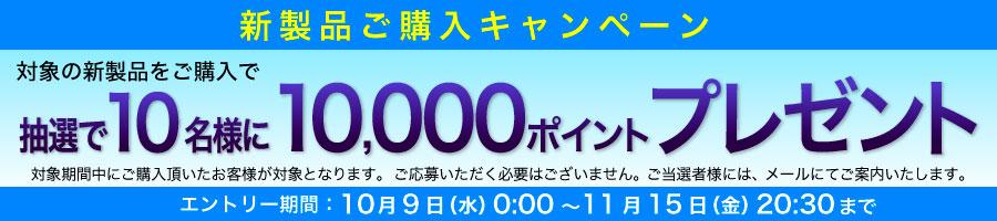 【新品】新製品ご購入で10000ポイント当たる