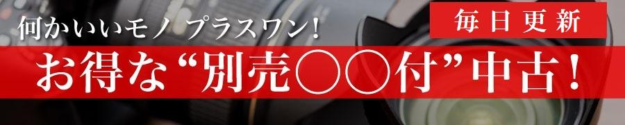 """お得な""""別売◯◯付""""中古!"""