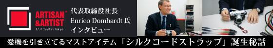 A&A 代表取締役社長 Enrico Domhardt氏インタビュー