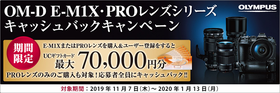 その機動力が、真の感動へといざなう「OM-D E-M1X」「PROシリーズレンズ」キャッシュバックキャンペーン 最大¥70,000のギフトカードをキャッシュバック