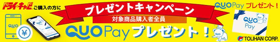 防湿庫「ドライ・キャビ」QUOカードPayプレゼントキャンペーン