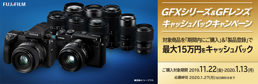 fujifiim GFXシリーズ & GFレンズ 年末キャッシュバックキャンペーン 最大15万円をキャッシュバック