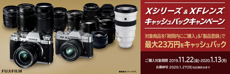 fujifiim Xシリーズ & XFレンズ 年末キャッシュバックキャンペーン 最大23万円をキャッシュバック