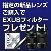 新品レンズご購入でEXUSフィルタープレゼント