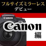 Canon フルサイズミラーレスデビュー