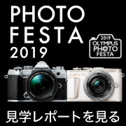 OLYMPUS PHOTO FESTA 2019レポート