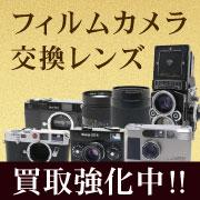 フィルムカメラ・交換レンズ 買取強化中