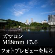 Leica ズマロン M28mm F5.6フォトプレビュー