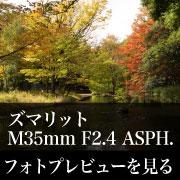 Leica ズマリット M35mm F2.4フォトプレビュー
