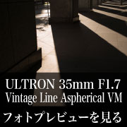 Voigtlander ULTRON 35mm F1.7 フォトプレビュー