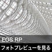 Canon EOS RP フォトプレビューはこちら